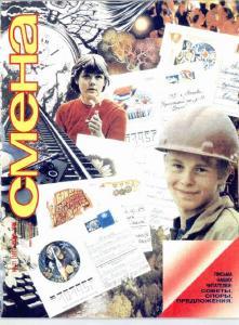 Смена 1986 №11