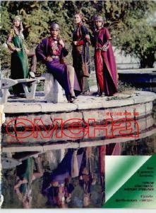 Смена 1986 №12