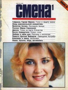 Смена 1987 №01