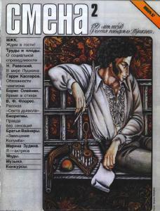 Смена 1987 №02