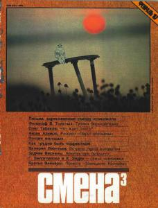 Смена 1987 №03