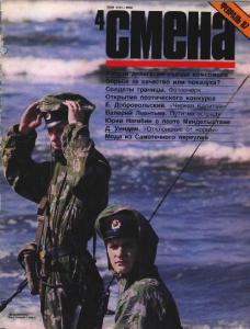 Смена 1987 №04