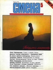 Смена 1987 №05