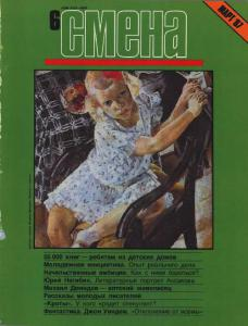 Смена 1987 №06