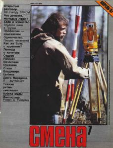 Смена 1987 №07