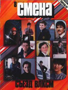 Смена 1987 №08