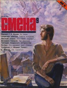 Смена 1987 №09