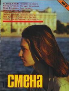 Смена 1987 №10