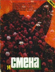 Смена 1987 №14