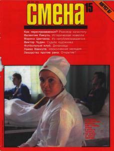 Смена 1987 №15