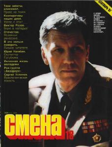 Смена 1987 №18