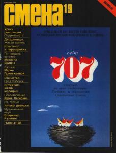 Смена 1987 №19