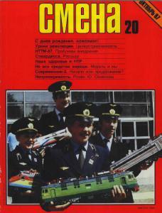Смена 1987 №20