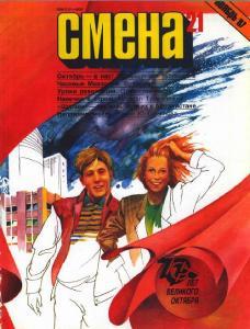 Смена 1987 №21