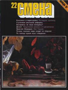 Смена 1987 №22
