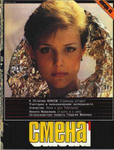 Смена 1988 №01