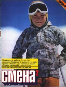 Смена 1988 №02