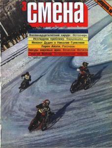 Смена 1988 №03