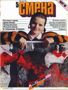 Смена 1988 №05