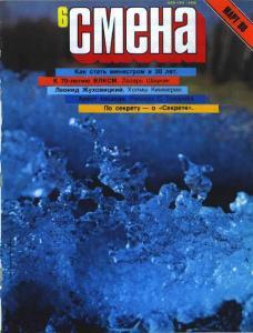 Смена 1988 №06