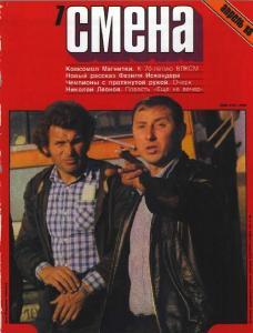 Смена 1988 №07