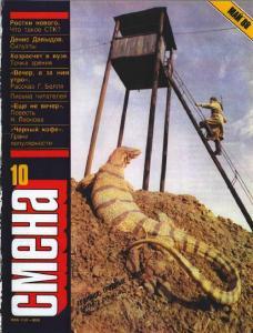 Смена 1988 №10