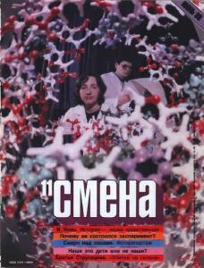 Смена 1988 №11