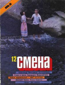 Смена 1988 №12