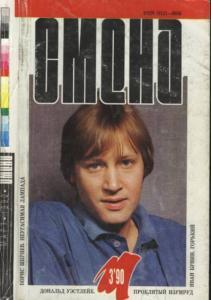 Смена 1990 №03