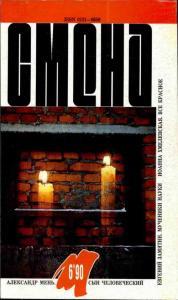 Смена 1990 №06