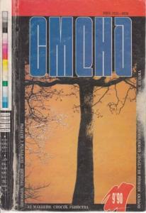 Смена 1990 №09