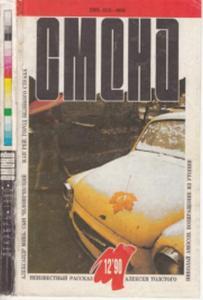 Смена 1990 №12