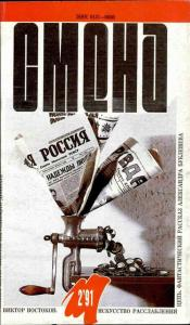 Смена 1991 №02