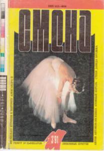 Смена 1991 №03