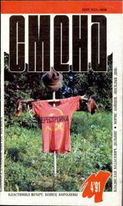 Смена 1991 №04