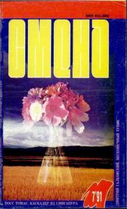 Смена 1991 №07