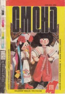 Смена 1991 №08