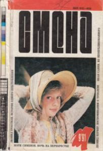 Смена 1991 №09