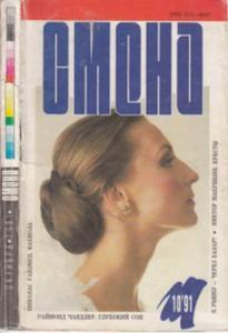Смена 1991 №10
