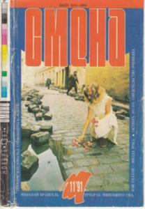 Смена 1991 №11