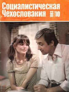 Социалистическая Чехословакия 1983 №10