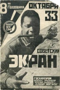 Советский экран 1925 №33