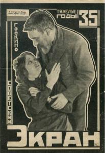 Советский экран 1925 №35
