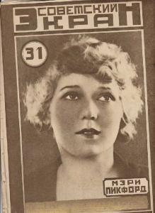 Советский экран 1926 №31