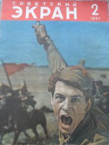 Советский экран 1957 №02