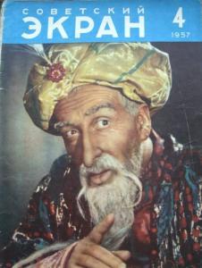 Советский экран 1957 №04