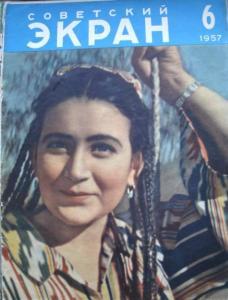 Советский экран 1957 №06
