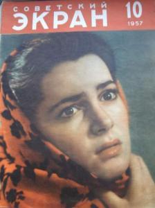 Советский экран 1957 №10