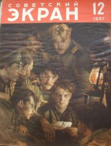 Советский экран 1957 №12