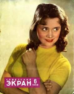 Советский экран 1959 №06